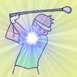 ゴルフスイングと腰のキレ
